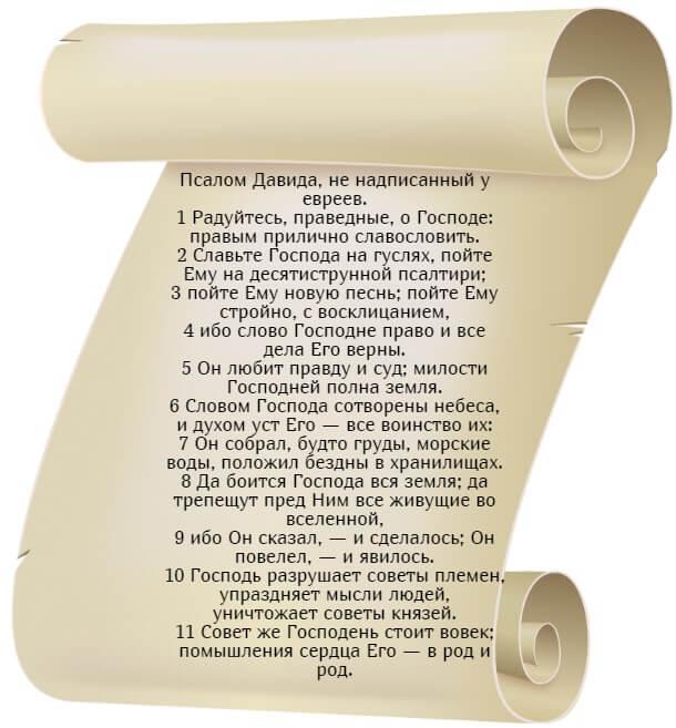 На фото изображен текст псалма 32 на русском языке (часть 1).
