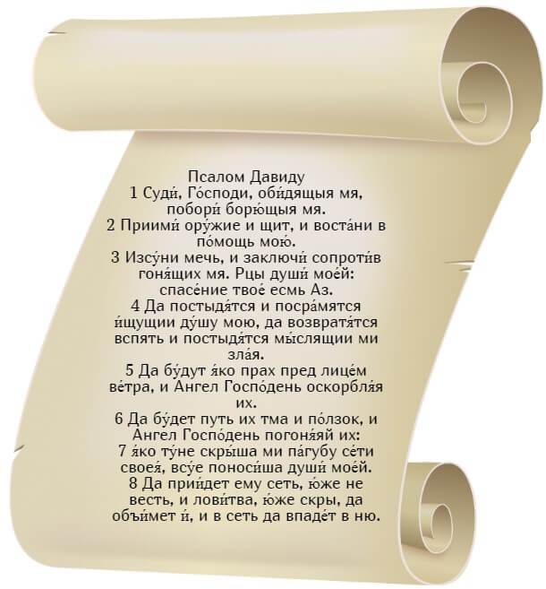 На фото изображен текст псалма 34 на церковнославянском языке (часть 1).
