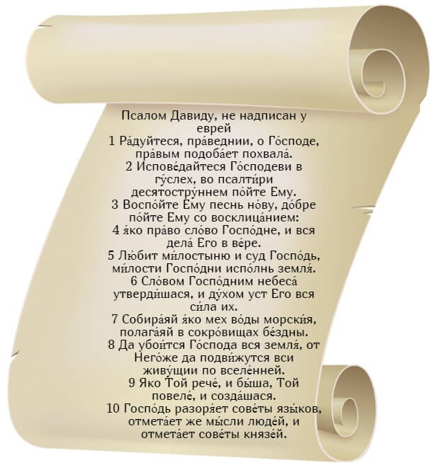 На фото изображен текст псалма 32 на церкновнославянском (часть 1).