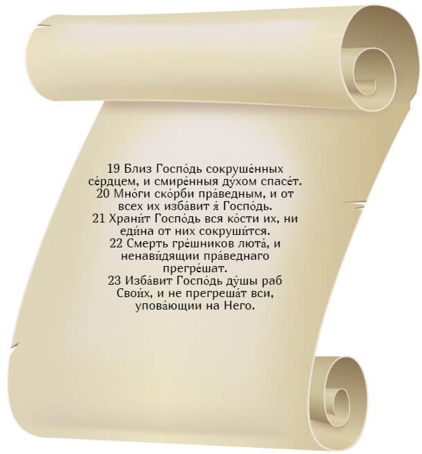 На фото изображен текст псалма 33 на церковнославянском языке (часть 3).