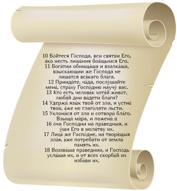 На фото изображен текст псалма 33 на церковнославянском языке (часть 2).