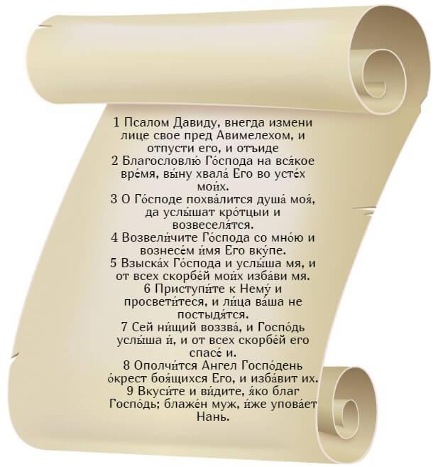 На фото изображен текст псалма 33 на церковнославянском языке (часть 1).
