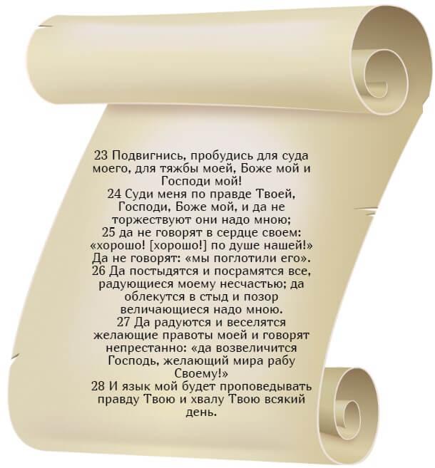 На фото изображен текст псалма 34 на русском языке (часть 4).