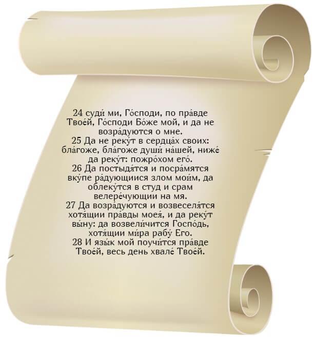 На фото изображен текст псалма 34 на церковнославянском языке (часть 4).