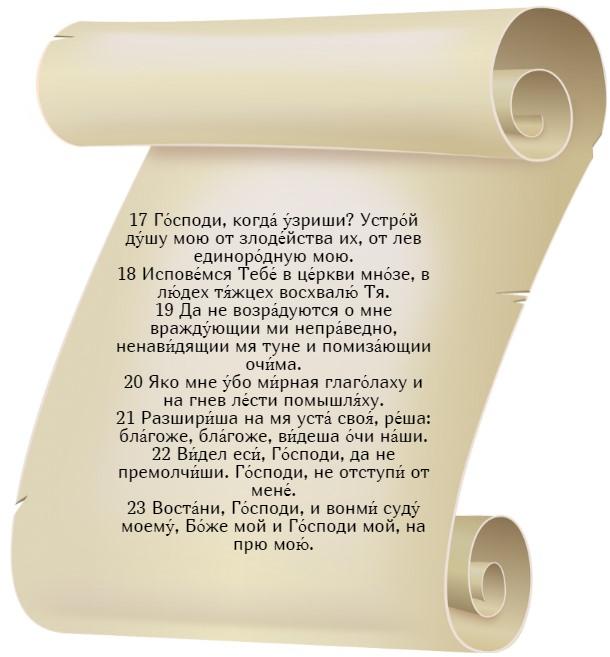 На фото изображен текст псалма 34 на церковнославянском языке (часть 3).