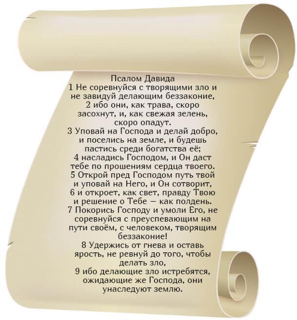 На фото изображен текст псалма 36 на русском языке (часть 1).