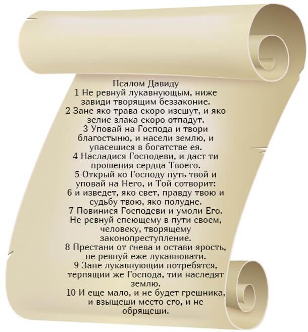 На фото изображен текст псалма 36 на церковнославянском языке (часть 1).