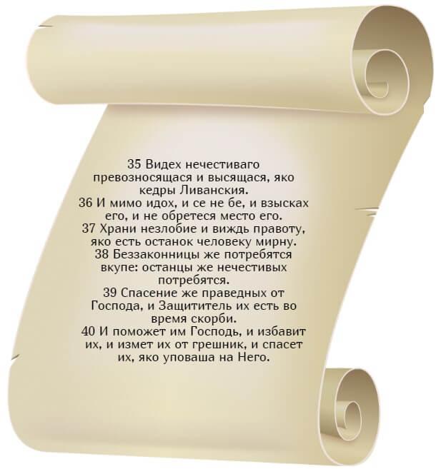 На фото изображен текст псалма 36 на церковнославянском языке (часть 5).