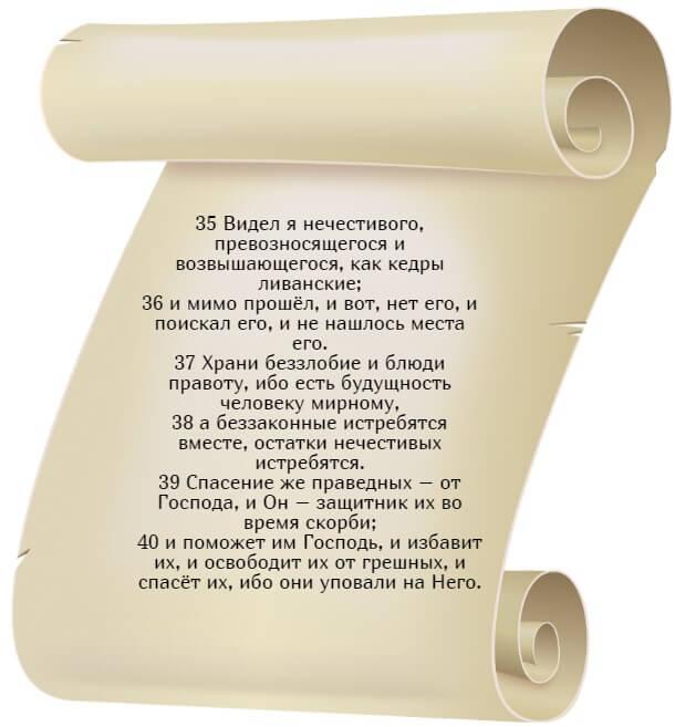 На фото изображен текст псалма 36 на русском языке (часть 5).