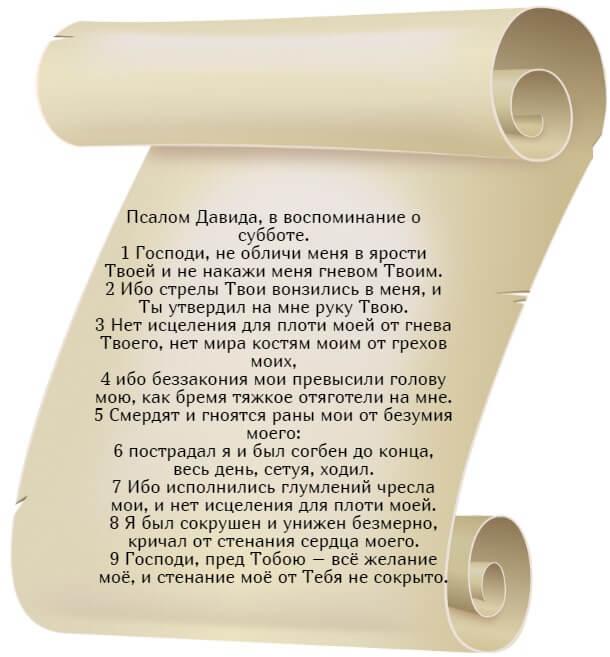 На фото изображен текст псалма 37 на русском языке (часть 1).