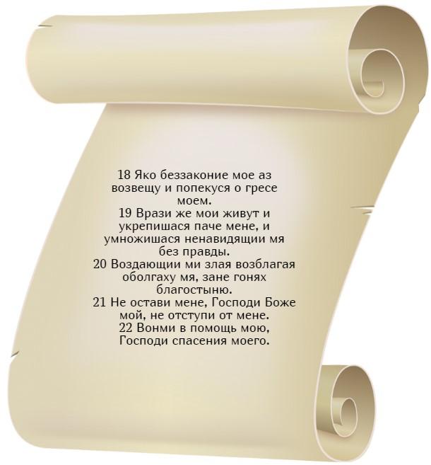 На фото изображен текст псалма 37 на церковнославянском языке (часть 3).