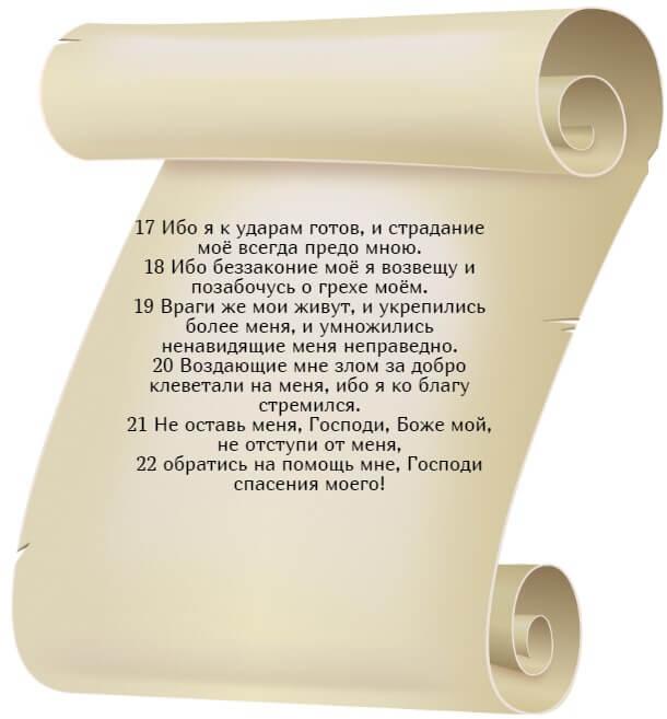 На фото изображен текст псалма 37 на русском языке (часть 3).