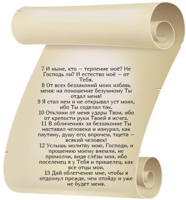 На фото изображен текст псалма 38 на русском языке (часть 2).