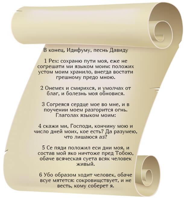 На фото изображен текст псалма 38 на церкновнославянском языке (часть 1).