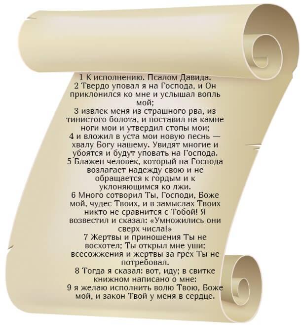 На фото изображен текст псалма 39 на русском языке (часть 1).