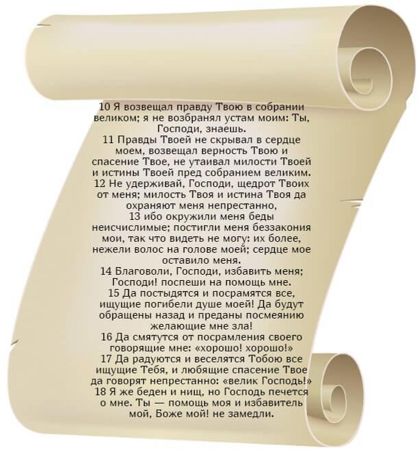 На фото изображен текст псалма 39 на русском языке (часть 2).