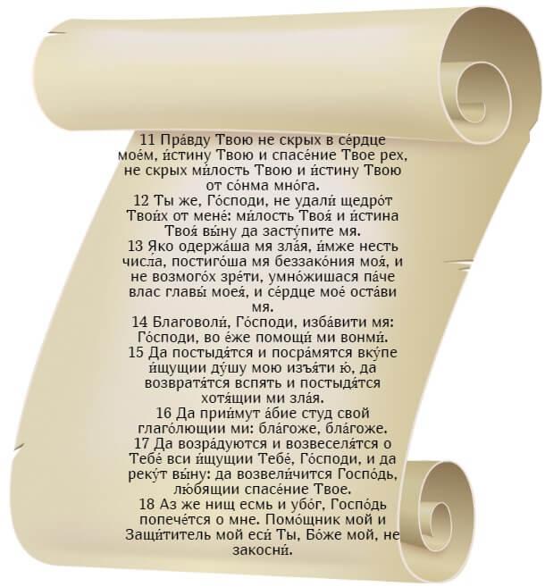 На фото изображен текст псалма 39 на церкновнославянском языке (часть 2).