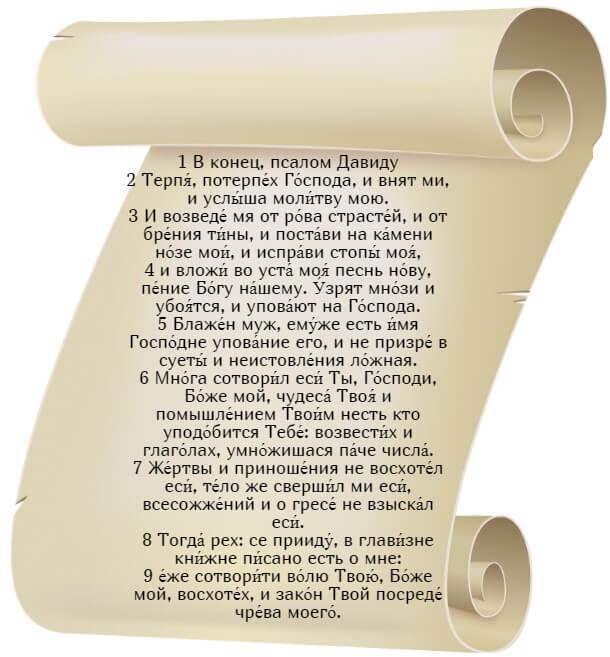 На фото изображен текст псалма 39 на церкновнославянском языке (часть 1).