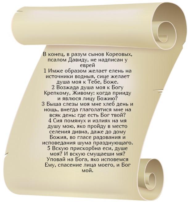 На фото изображен текст псалма 41 на церковнославянском языке (часть 1).