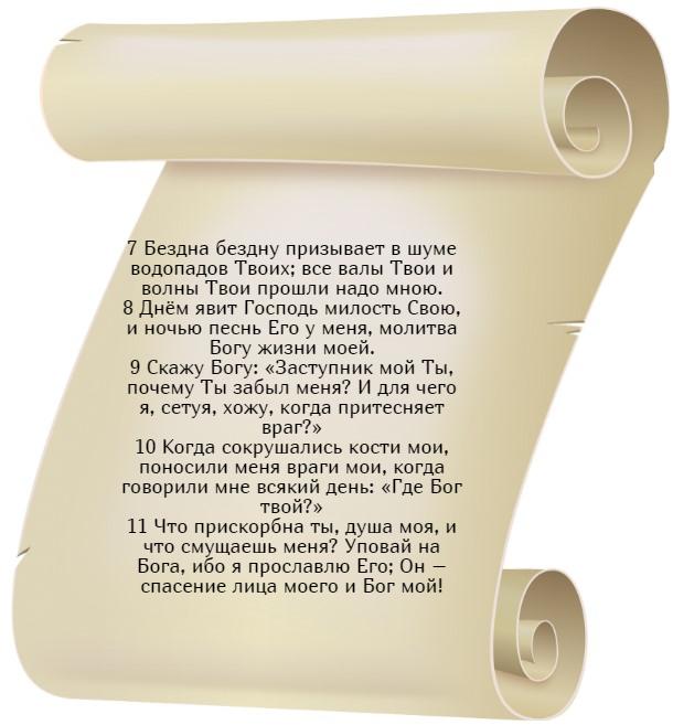 На фото изображен текст псалма 41 на русском языке (часть 2).