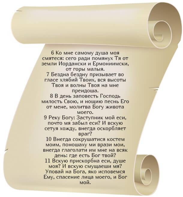 На фото изображен текст псалма 41 на церковнословянском языке (часть 2).