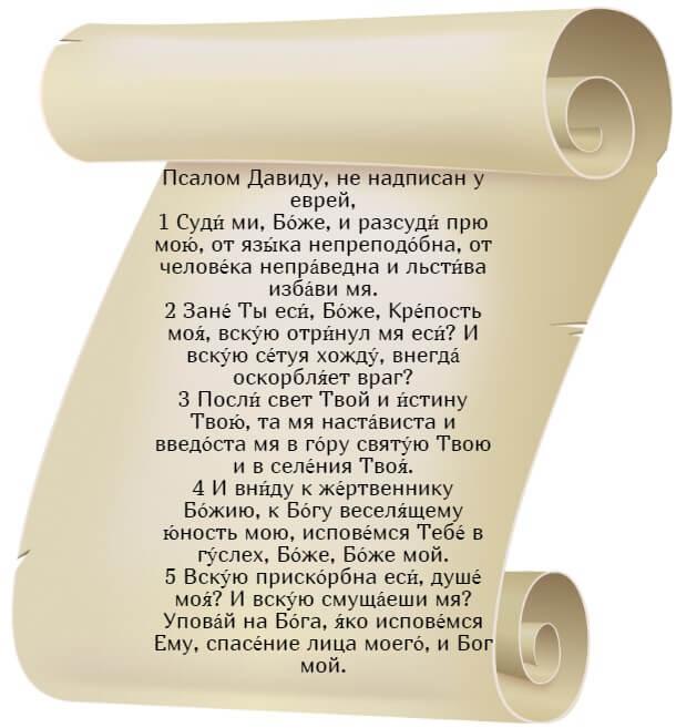 На фото изображен текст псалма 42 на церковнославянском языке.