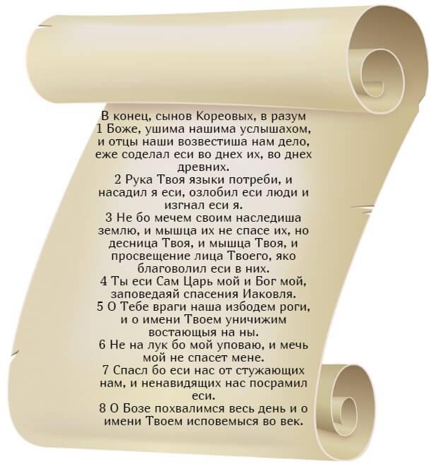 На фото изображен текст псалма 43 на церковнославянском языке (часть 1).