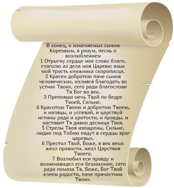 На фото изображен текст псалма 44 на церковнославянском языке (часть 1).