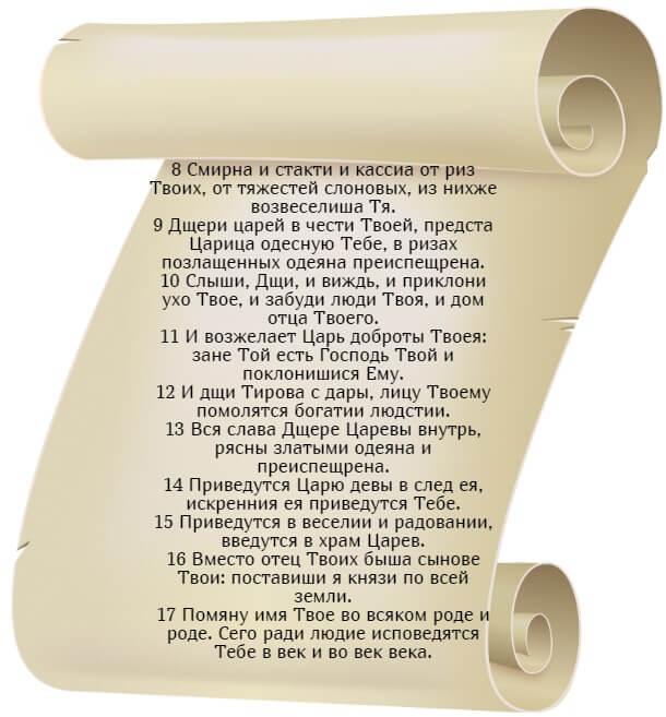 На фото изображен текст псалма 44 на церковнославянском языке (часть 2).