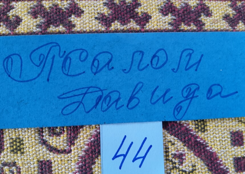 "На фото изображена надпись: ""Псалом Давида 44""."
