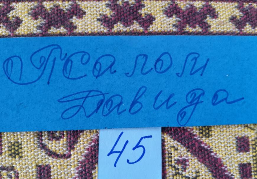 "На фото изображена надпись: ""Псалом Давида 45""."
