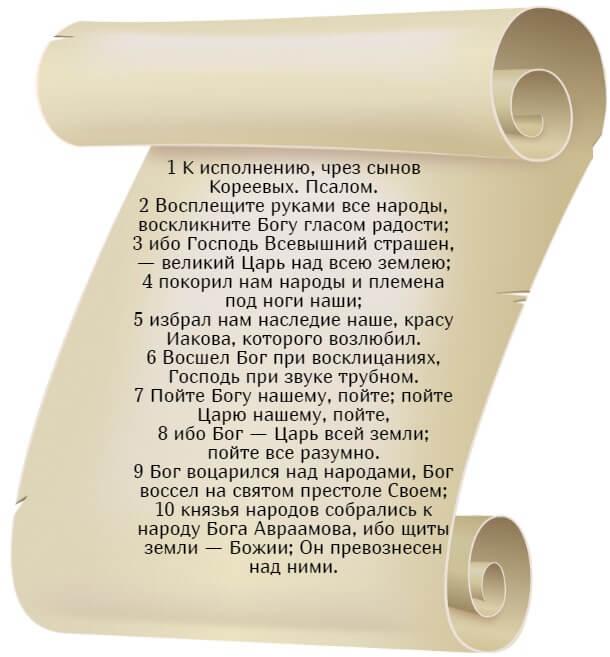 На фото изображен текст псалма 46 на русском языке.