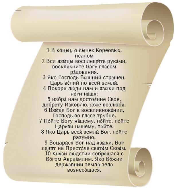 На фото изображен текст псалма 46 на церковнославянском языке.