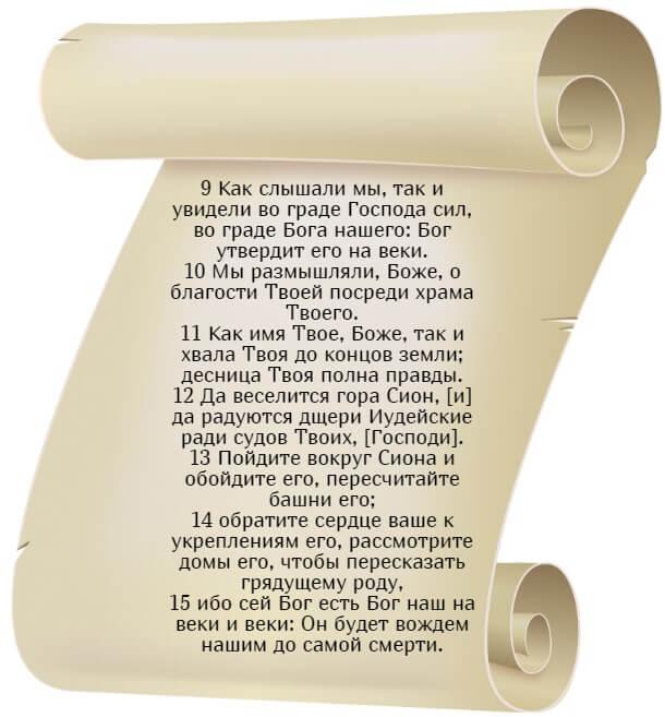 На фото изображен текст псалма 47 на русском языке (часть 2).