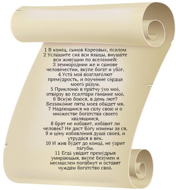 На фото изображен текст псалма 47 на церковнославянском языке (часть 1).