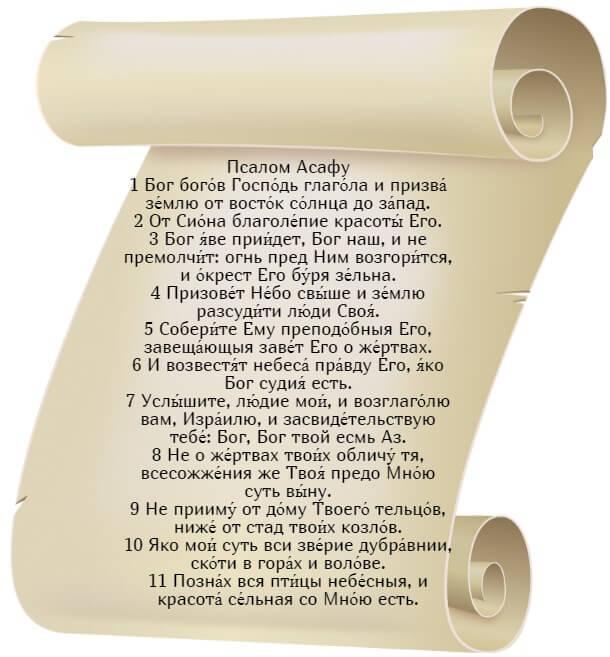 На фото изображен текст псалома 49 на церкновнославянском языке (часть 1).
