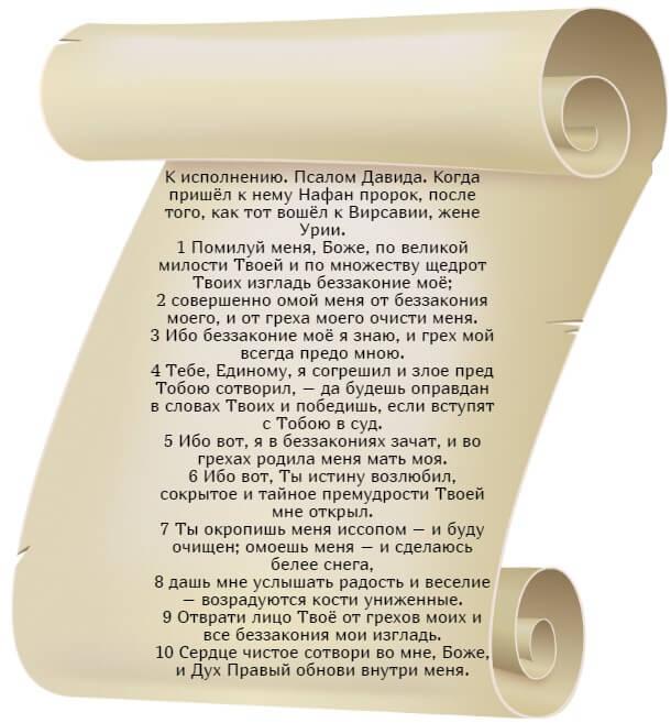 На фото изображен текст псалома 50 на русском языке (часть 1).
