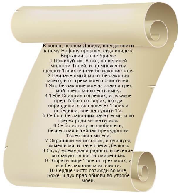На фото изображен текст псалома 50 на церкновнославянском языке (часть 1).