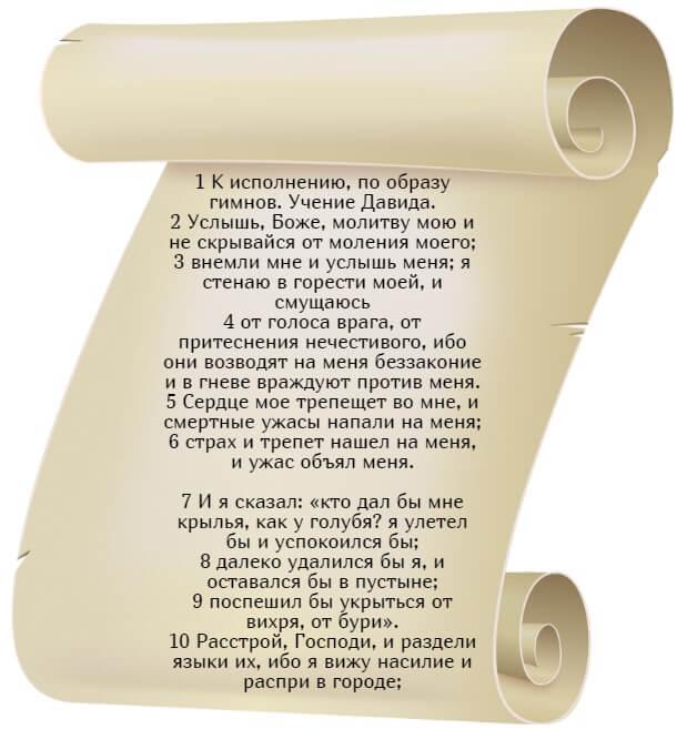 На фото изображен текст псалома 54 на русском языке (часть 1).