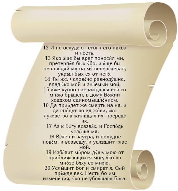 На фото изображен текст псалома 54 на церковнославянском языке (часть 2).