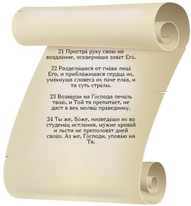 На фото изображен текст псалома 54 на церковнославянском языке (часть 3).