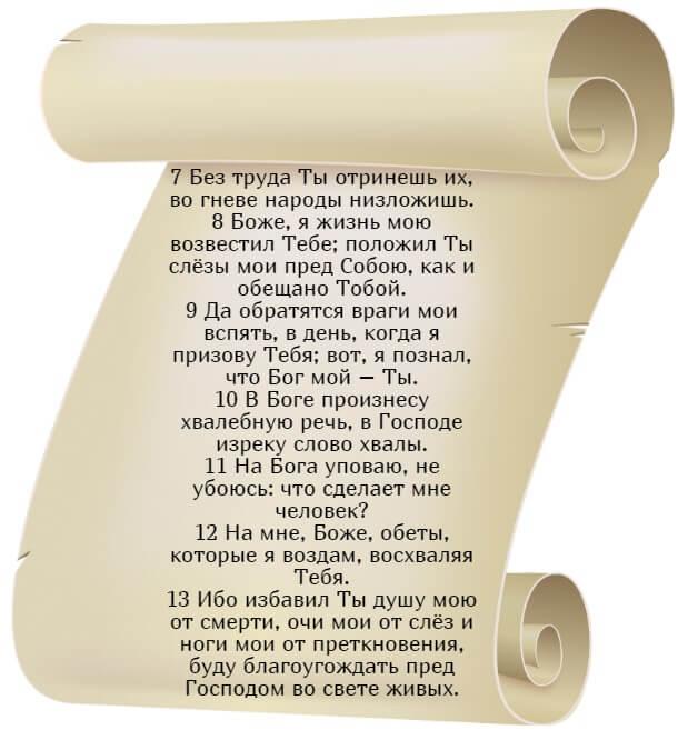 На фото изображен текст псалома 55 на русском языке (часть 2).