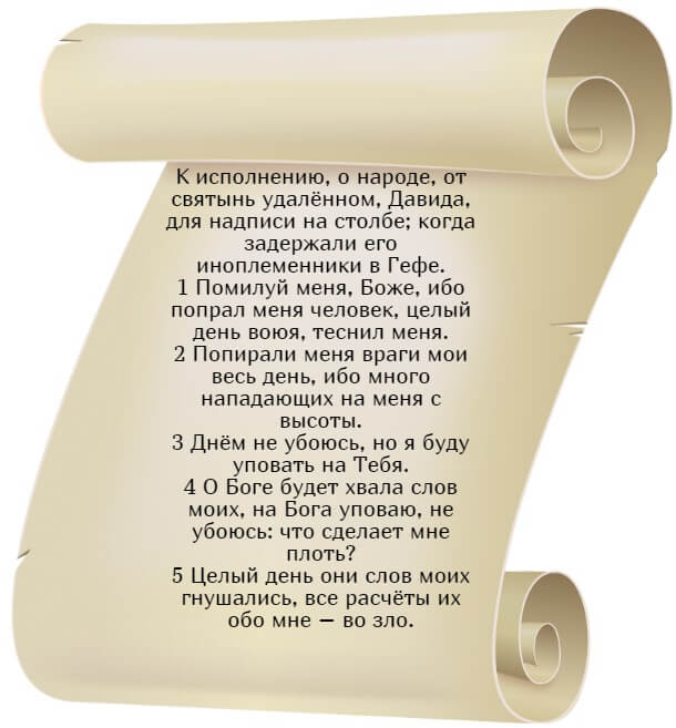 На фото изображен текст псалома 55 на русском языке (часть 1).