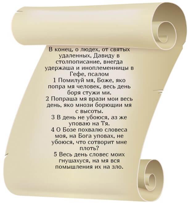 На фото изображен текст псалома 55 на церковнославянском языке (часть 1).