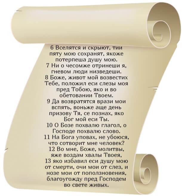 На фото изображен текст псалома 55 на церковнославянском языке (часть 2).