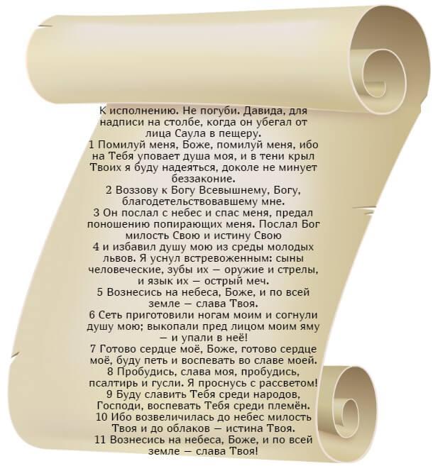 На фото изображен текст псалма 56 на русском языке.