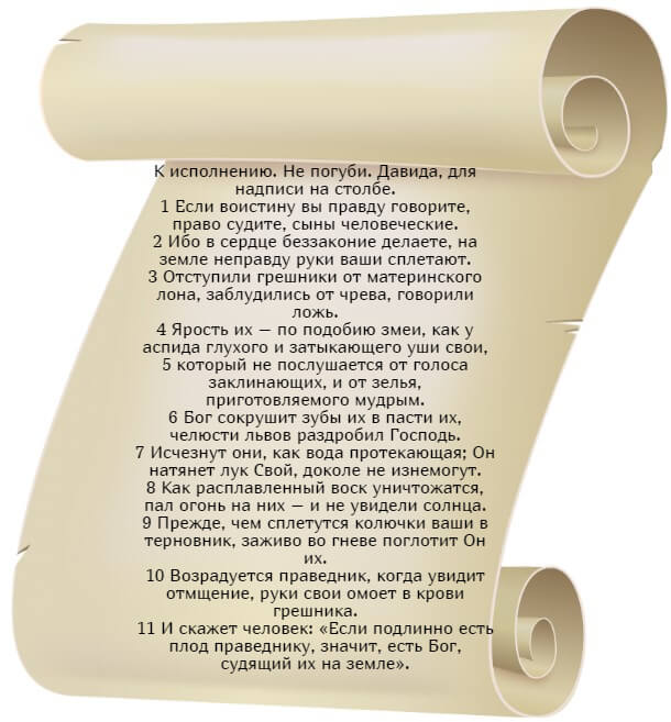 На фото изображен текст псалма 57 на русском языке.