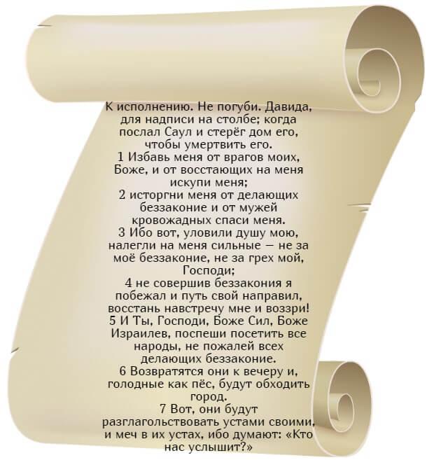 На фото изображен текст псалома 58 на русском языке (часть 1).