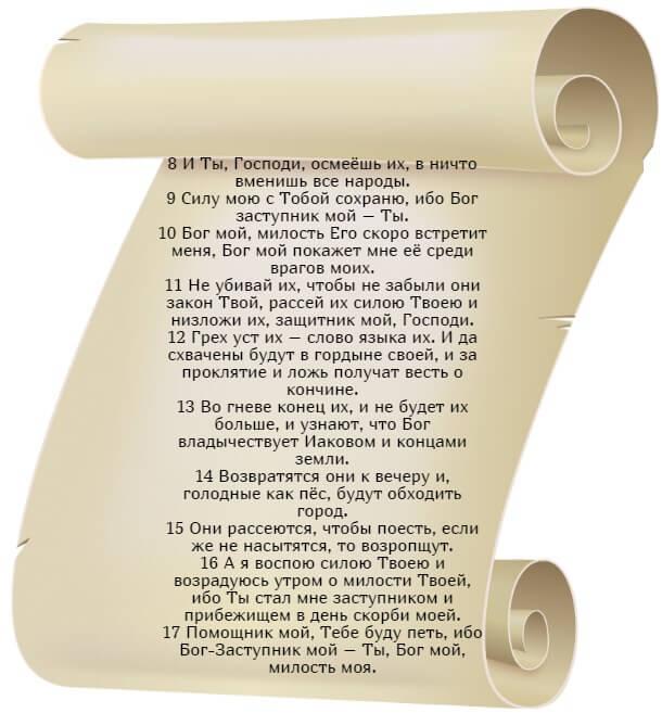 На фото изображен текст псалома 58 на русском языке (часть 2).