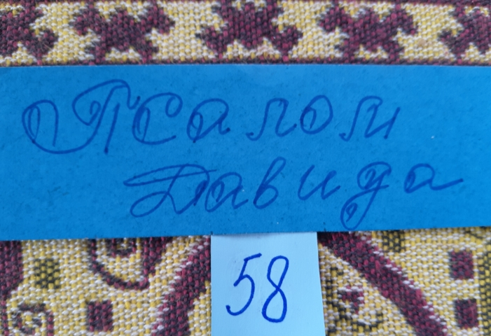 "На фото изображена надпись: ""Псалом Давида 58""."